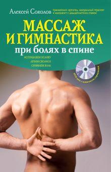Массаж и гимнастика при болях в спине. (+CD)
