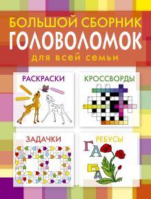 - Большой сборник головоломок для всей семьи обложка книги