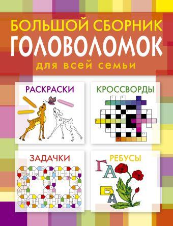 Большой сборник головоломок для всей семьи