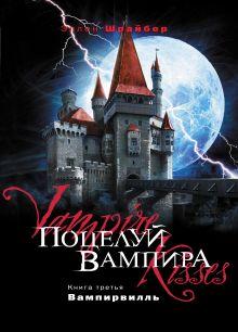Шрайбер Э. - Поцелуй вампира. Кн. 3: Вампирвилль обложка книги