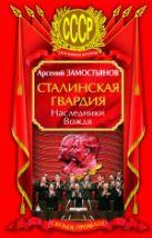 Замостьянов А.А. - Сталинская гвардия. Наследники Вождя' обложка книги