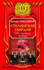 Сталинская гвардия. Наследники Вождя обложка книги