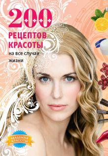 - 200 рецептов красоты на все случаи жизни обложка книги