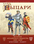 Граветт К. - Рыцари: история английского рыцарства 1200-1600 гг.' обложка книги