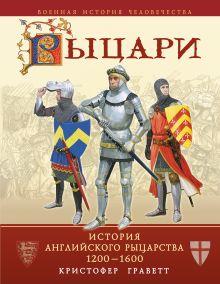 Рыцари: история английского рыцарства 1200-1600 гг. обложка книги