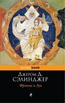 Сэлинджер Дж.Д. - Фрэнни и Зуи обложка книги