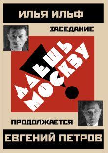 Даешь Москву! Заседание продолжается обложка книги