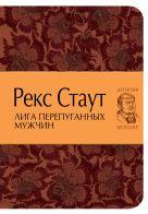 Стаут Р. - Лига перепуганных мужчин' обложка книги