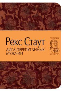 Стаут Р. - Лига перепуганных мужчин обложка книги
