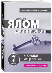 Ялом И. - Хроники исцеления. Психотерапевтические истории обложка книги