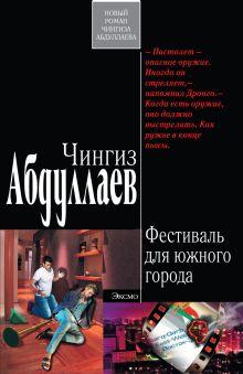 Обложка Фестиваль для южного города: роман Абдуллаев Ч.А.