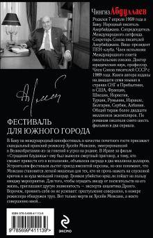 Обложка сзади Фестиваль для южного города: роман Абдуллаев Ч.А.