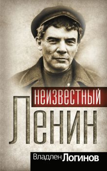 Логинов В.Т. - Неизвестный Ленин обложка книги