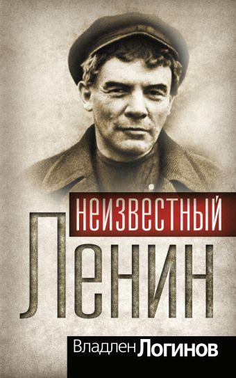 Неизвестный Ленин Логинов В.Т.