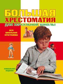 - Большая хрестоматия для начальной школы. 2-е изд., испр. и доп. обложка книги