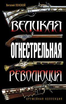 Великая огнестрельная революция