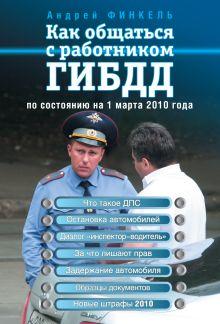 Финкель А.Е. - Как общаться с работником ГИБДД (по сост. на 1 марта 2010 г.) обложка книги