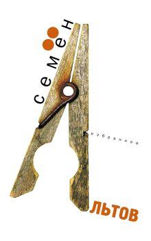 Альтов С. - Избранное обложка книги