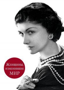 Обложка Женщины, изменившие мир Виталий Вульф, Серафима Чеботарь