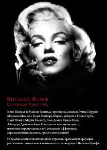 Обложка сзади Женщины, изменившие мир Виталий Вульф, Серафима Чеботарь