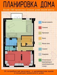 Робинсон П., Робинсон Ф. - Планировка дома: более 100 проектных планов дома вашей мечты обложка книги