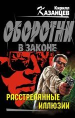 Казанцев К. - Расстрелянные иллюзии обложка книги
