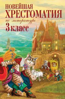 - Новейшая хрестоматия по литературе. 3 класс. 3-е изд., испр. и доп. обложка книги