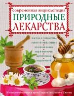 Ужегов Г.Н. - Природные лекарства. Современная энциклопедия обложка книги