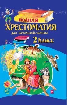 - Полная хрестоматия для начальной школы. 2 класс. 3-е изд., испр. и доп. обложка книги