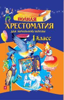 - Полная хрестоматия для начальной школы. 1 класс. 3-е изд., испр. и доп. обложка книги