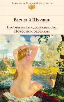 Шукшин В. - Позови меня в даль светлую: повести и рассказы обложка книги