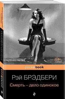 Брэдбери Р. - Смерть - дело одинокое обложка книги
