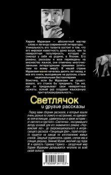 Обложка сзади Светлячок и другие рассказы Харуки Мураками