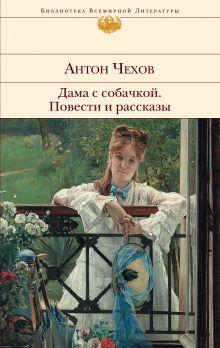 Обложка Дама с собачкой. Повести и рассказы Антон Чехов