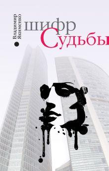 Якименко В.Л. - Шифр судьбы обложка книги