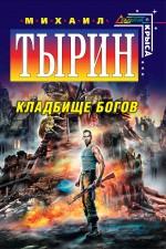 Кладбище богов обложка книги