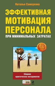 Самоукина Н.В. - Эффективная мотивация персонала при минимальных затратах: сборник практических инструментов обложка книги