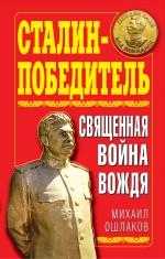 Ошлаков М.Ю. - Сталин-Победитель. Священная война Вождя обложка книги