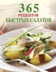 - 365 рецептов быстрых салатов обложка книги