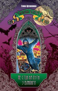 Не стой на пути у вампира!: повесть обложка книги