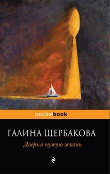 Щербакова Г. - Дверь в чужую жизнь обложка книги