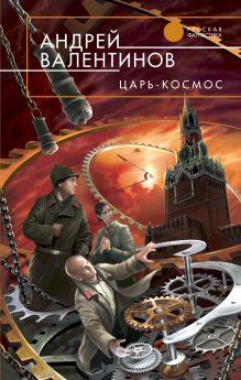 Валентинов А. - Царь-Космос обложка книги