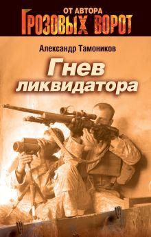 Тамоников А.А. - Гнев ликвидатора: роман обложка книги