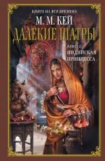 Кей М.М. - Далекие Шатры. Кн. 2. Индийская принцесса обложка книги