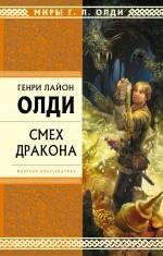 Олди Г.Л. - Смех Дракона обложка книги