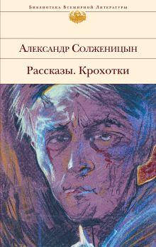 Солженицын А.И. - Рассказы. Крохотки обложка книги