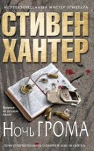 Хантер С. - Ночь грома' обложка книги