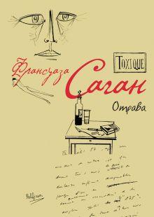 Саган Ф. - Toxique. Отрава обложка книги