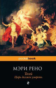 Рено М. - Тесей. Царь должен умереть обложка книги