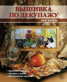 Зайцева А. - Вышивка по декупажу обложка книги